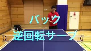 バック逆回転サーブ 藤井【卓球三昧動画】