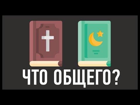 7 СХОДСТВ КОРАНА И БИБЛИИ