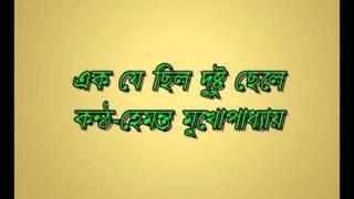 Ek Je Chilo Dushtu Chele,Hemanta Mukhopadhyay