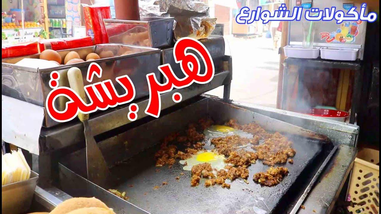 هبريشة 😋  أشهر أكلة شعبية بمدينة الرباط ♥ مأكولات الشوارع من المغرب