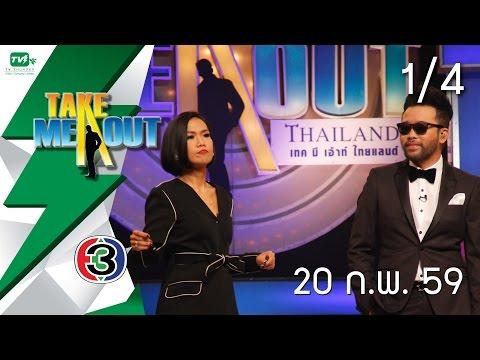Take Me Out Thailand S9 ep.22 สงกรานต์-ภีร์ 1/4 (20 ก.พ. 59)