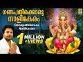 Ganapathikkoru naalikeram - A song from the album Swamiye Saranamayyappa sung byMadhu Balakrishnan