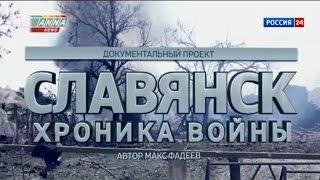 УКРАИНА - «Славянск. Хроника Войны» (2014)