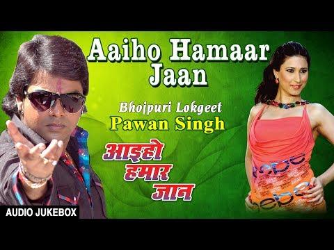 AAIHO HAMAAR JAAN | OLD BHOJPURI LOKGEET AUDIO SONGS JUKEBOX | SINGER - PAWAN SINGH |HamaarBhojpuri
