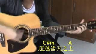 Tinggikan Dirimu 我献上我所有(Chinese,Key E) GMB