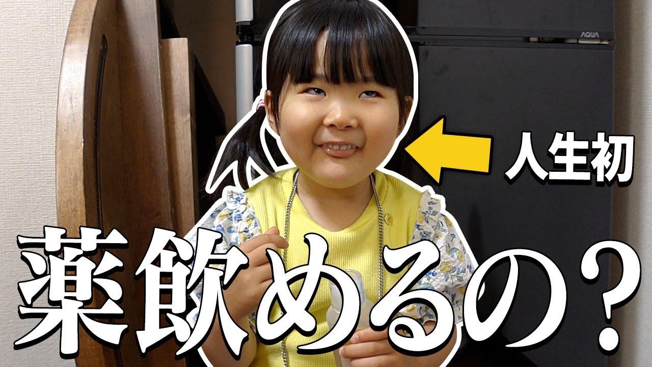 【育児】娘は人生初のお薬飲めるのか?4歳児パパのリアルな1日【Vlog】
