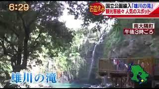 大河ドラマ西郷どんオープニングで人気沸騰の雄川の滝