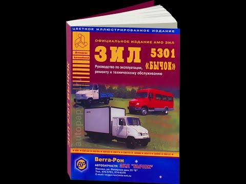 Частные объявления о продаже зил 5301 в беларуси. Купить или продать зил 5301 на автомалиновке.