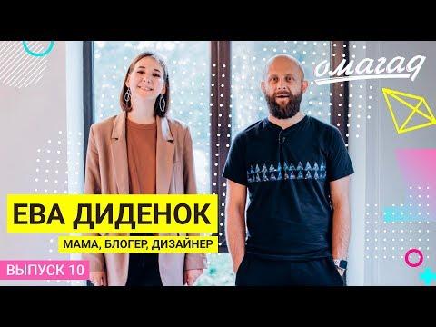 ОМАГАД шоу, Ева Диденок, выпуск №10