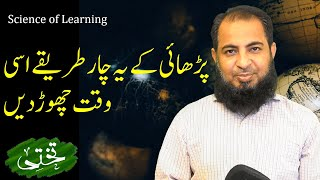Science of Learning | Never Use these Learning Techniques | Adeel Imtiaz | Takhti Online