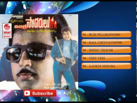 Vichitra Sodarulu Telugu Movie Full Songs | Jukebox | Kamal Haasan