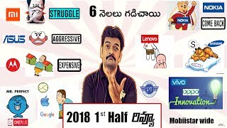 First Half of 2018 Review ll in telugu ll