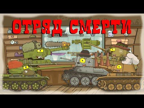 Отряд смерти - Мультики про танки