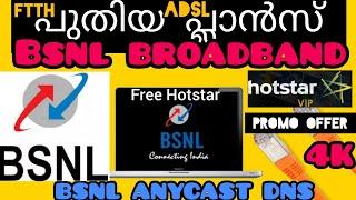 പുതിയ BSNL പ്ലാൻസ്. BSNL Broadband Plans 2020 Review   Kerala Broadband BSNL FTTH, ADSL. AnyCast DNS