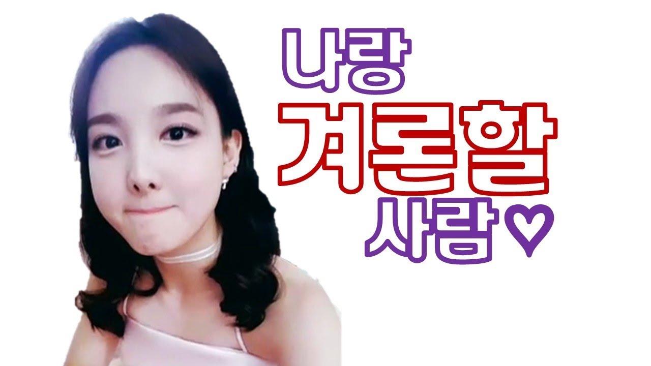 [TWICE] 트와이스 나연 - 나랑 겨론할 사람 ~  Would you marry me?  Twice  Nayeon 나블리