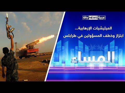 الميليشيات الإرهابية ... ابتزاز وخطف المسؤولين في طرابلس  - نشر قبل 3 ساعة