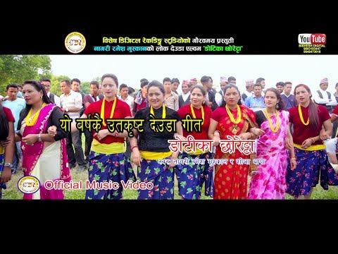 new nepali deuda songs 2074/2017  || Dotika Chhoretta || Shova Thapa/Nagari Ramesh Muskan
