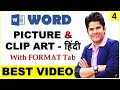 MS word 2010 - Insert Menu In Hindi | With New Features | insert Picture & Clip Arts With Format Tab