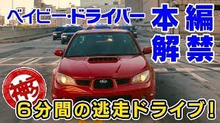 ドリフト6 -Z-