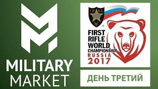 Чемпионат мира по практической стрельбе (День 3)