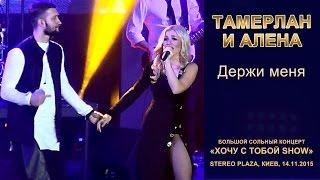 Скачать Тамерлан и Алена Держи меня Stereo Plaza Киев 14 11 2015
