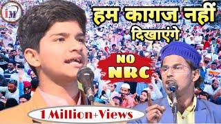 हम कागज नहीं दिखाएंगे/NRC,CAA,CAB,NPR/Sufiyan pratapgarhi Latest Nazm On NRC/Mathurapur,katihar