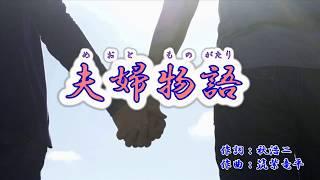 新曲『夫婦物語』大川栄策 カラオケ 2017年10/25発売