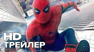 Человек-паук: Возвращение домой - Трейлер 3 (Русский) 2017