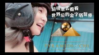 峇里島必去的世界級金字塔聲療 PYRAMIDS OF CHI 心靈野馬