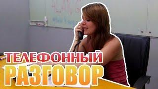 Бизнес-английский с носителем: телефонный разговор на английском (telephone conversation)
