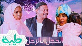 Download Video أفلام | فيلم الحجل بالرجل بطولة أسامة جنكيز فيلم تلفزيوني سوداني كامل بقناة طيبة الفضائية MP3 3GP MP4