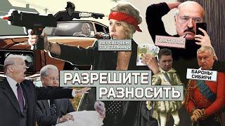 ОСТОРОЖНО: НОВОСТИ! Барон сибирский, Штирлиц дагестанский, Собчак разносит Москву. #19