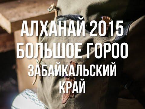 Большое Гороо, Алханай, Забайкальский край