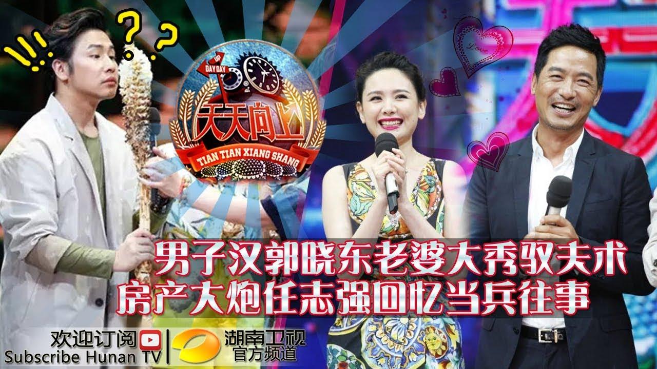 Download 《天天向上》20150605期: 郭晓冬携妻来袭展现男儿本色 Day Day Up: Guo Xiaodong Brings His Wife【湖南卫视官方版1080P】
