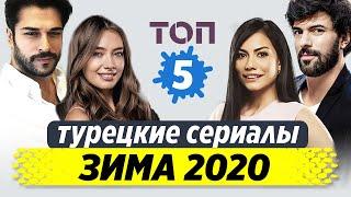 Лучшие турецкие сериалы. Зима 2020