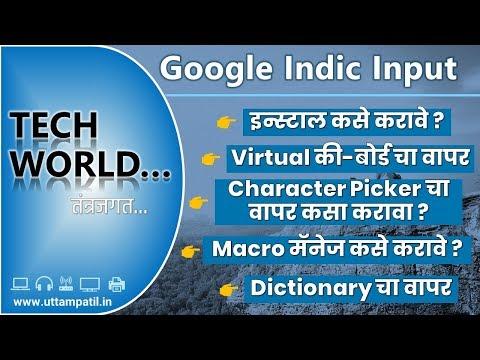 Google Indic Input चा वापर..