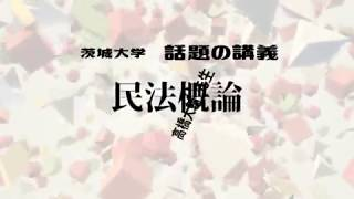 茨城大学人文社会科学部の話題の講義です。今回は高橋大輔先生担当の民...