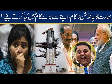 Pakistan Makes Fun Of India Failed Moon Mission 'Chandrayaan 2'