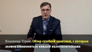 видео Обзор судебной практики на 20.04.2011