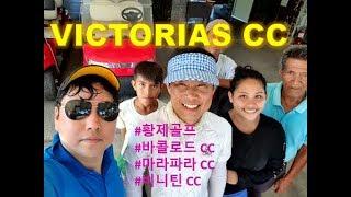 바콜로드 빅토리아스 cc(Victorias CC in …