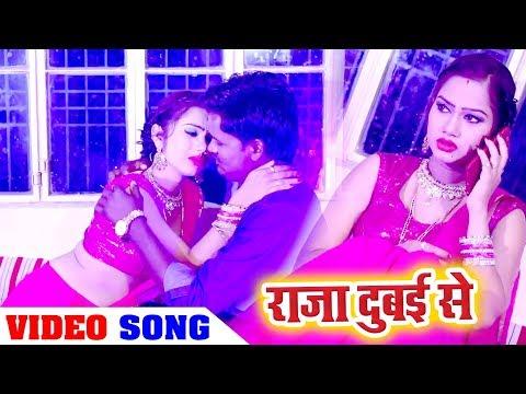 Bhojpuri Superhit Song 2018 - राजा दुबई से - Bhatar Nahi Liya - Sanjay Yadav