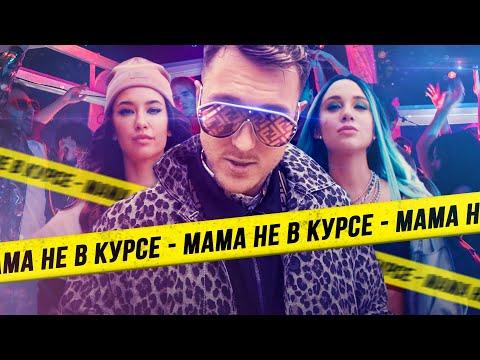 T-killah \u0026 Миа Бойка - Мама не в курсе (Премьера клипа 2019)