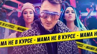 T-killah — Мама не в курсе ft. Миа Бойка