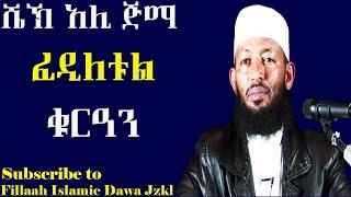 Fediletul Quran ~ Sheikh Ali Jimma (Amharic)