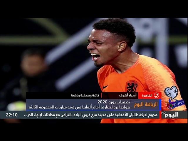 الرياضة اليوم: هولندا تعطل الماكينات الألمانية في يورو2020 وسردم بطلا لناشئي الجزيرة بكرة القدم