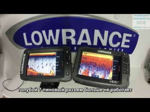 Видео обзор эхолота картплоттера Lowrance Elite 7 Ti - YouTube