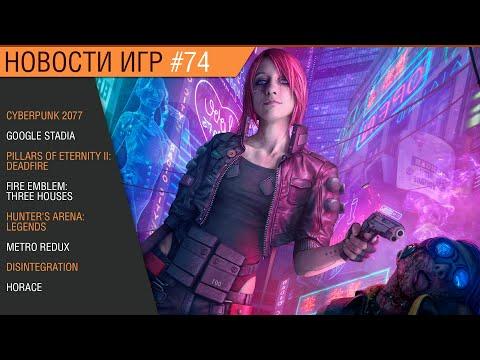 Новости игр -  Геймеры в шоке! Cyberpunk 2077 перенесли на сентябрь