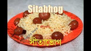 Bardhamaner Sitabhog | বর্ধমানের বিখ্যাত সীতাভোগ | Famous & Original Burdwan SITABHOG Recipe