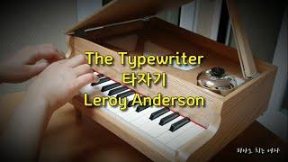 [토이피아노] The Typewriter 타자기 협주곡 / Leroy Anderson