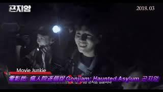 電影撚: 瘋人院逐個捉 Gonjiam: Haunted Asylum 곤지암